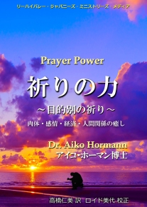 prayerpower