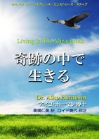 Aiko_Hormann-Living_In_The_Miraculous_Hyoshi copy
